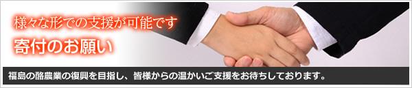 福島の酪農業の復興を目指し、皆様からの温かいご支援をお待ちしております。