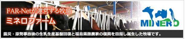 FAR-Netが運営する牧場 ミネロファーム 震災・原発事故後の生乳生産基盤回復と福島県酪農家の復興を目指し誕生した牧場です。