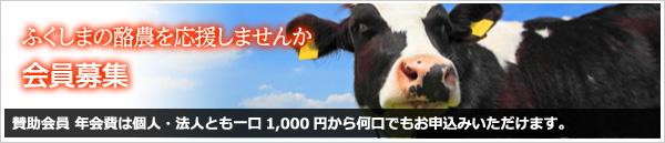 ふくしまの酪農を応援しませんか 会員募集 賛助会員 年会費は個人・法人とも一口1,000円から何口でもお申込みいただけます。