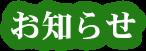 <span>お知らせ</span>