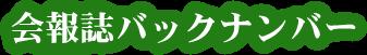 <span>会報誌バックナンバー</span>
