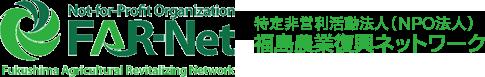 NPO法人 福島農業復興ネットワーク FAR-Net