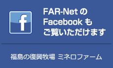 FAR-NetのFacebookもご覧いただけます